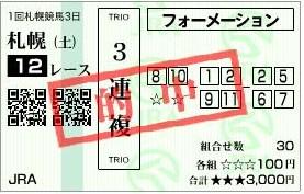 20120728札幌12R