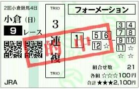20120805小倉9R