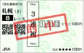 20120811札幌8R