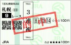 20120812札幌9R