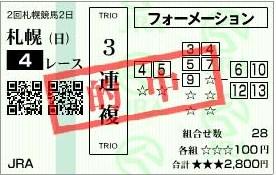 20120819札幌4R