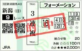 20120819新潟9R