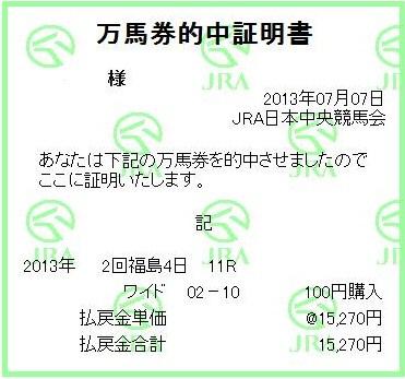 20130707福島11R