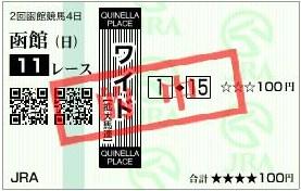 20130714函館11R