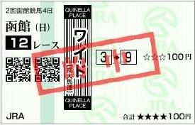 20130714函館12R