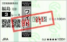 20130721福島3R