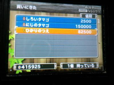 CA3G0223_convert_20120609150839.jpg
