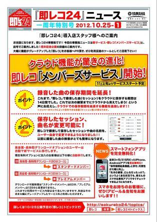 sokureko 20121025-1