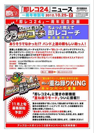 sokureko 20121025-2