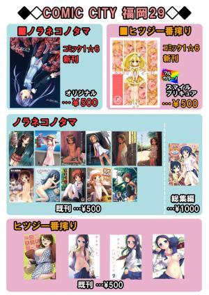 2012コミックシティ福岡29