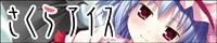 banner_sakuraice_20120601224610.jpg