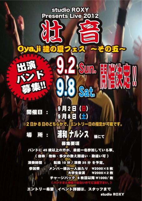 イベント告知そうおん2012.9