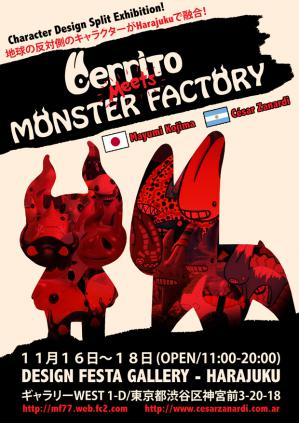 Cerrito_Meets_Monster_Factory-FlyerSM.jpg