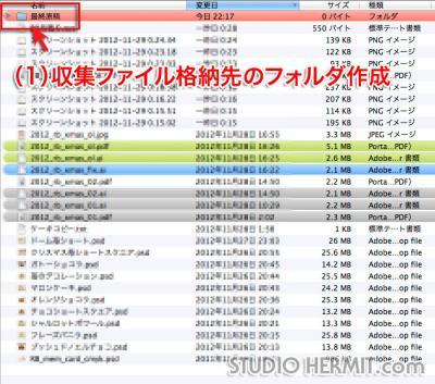 リンクファイル整理スクリプト1