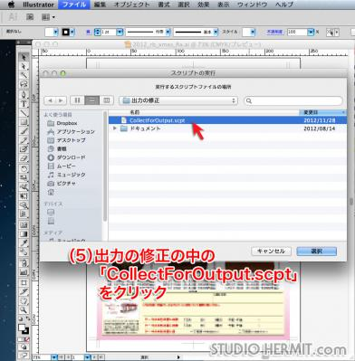 リンクファイル整理スクリプト5