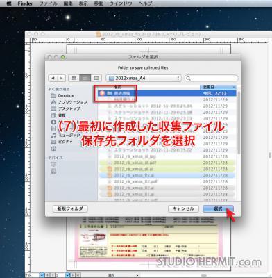 リンクファイル整理スクリプト9