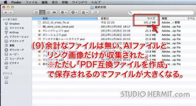 リンクファイル整理スクリプト10
