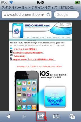iOSアイコン登録方法4
