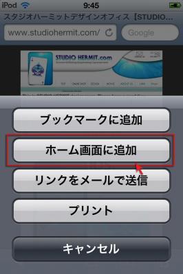 iOSアイコン登録方法5