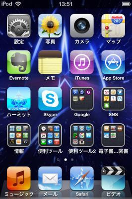 iOSアイコン登録方法6