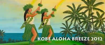 alohabreeze2012sign[1]