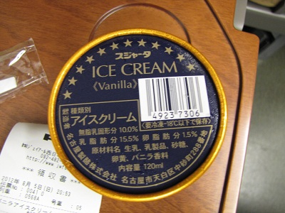 2012_0805_205612-IMG_8069 新幹線 アイス(バニラ)
