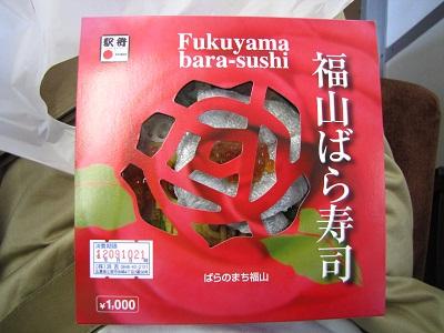 2012_0910_164219-IMG_7023 ばら寿司パッケージ