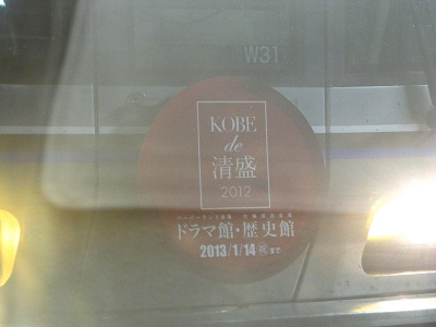 2012_0910_191507-IMG_7031 KOBE de 清盛 HM