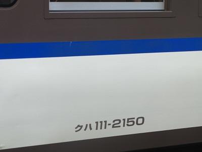 2012_0910_133325-IMG_6967 広島更新色クハ111