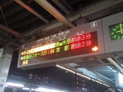 121011_2100 須磨で線路内立ち入り