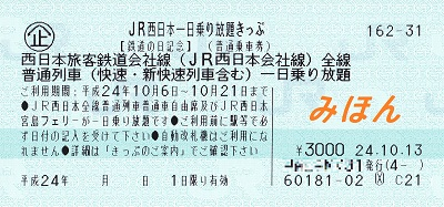IMG_0001_copy JR西日本一日乗り放題きっぷ