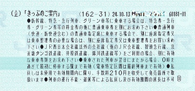 IMG_0002_copy JR西日本一日乗り放題きっぷ 案内