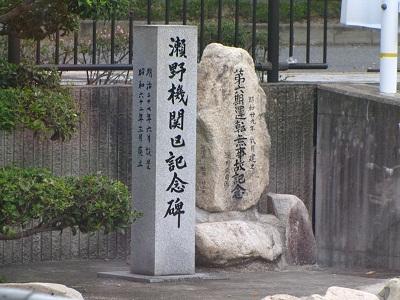 2012_1014_163452-IMG_7597 瀬野機関区記念碑