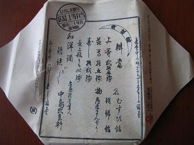 2012_1015_163217-IMG_7606 広島上等駅弁 包み紙
