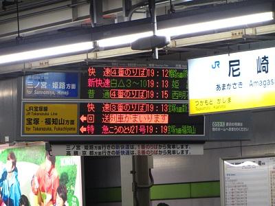 2012_1024_190947-IMG_7733 尼崎