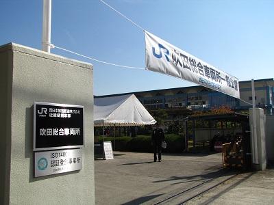 2012_1027_104323-IMG_7771 吹田総合車両所
