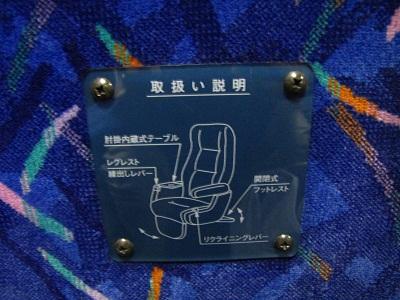 2012_1027_234615-IMG_9458 座席構造