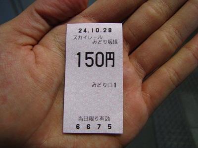 2012_1028_063254-IMG_9494 スカイレールきっぷ