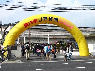 2012_1028_122721-IMG_9522-1 JRF広島