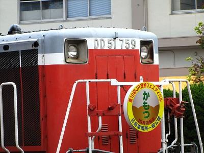 2012_1028_104729-IMG_9601 DD51-759@広島車両所撮影会「かもつ」