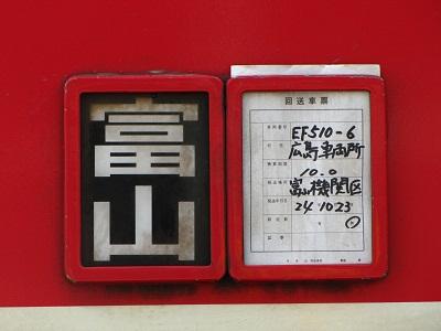 2012_1028_105935-IMG_9619 EF510-6 回送車票