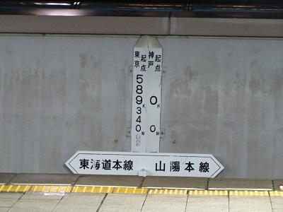 2012_1028_185212-IMG_9724 神戸駅 東海道・山陽境界