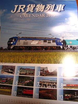 2012_1030_175533-IMG_9730 2013JR貨物カレンダー