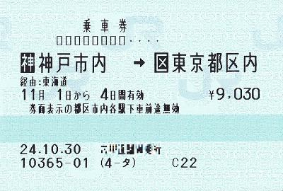 神戸市内→東京都区内(経由:東海道)