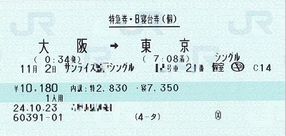 大阪→東京 サンライズ瀬戸シングル(2階)