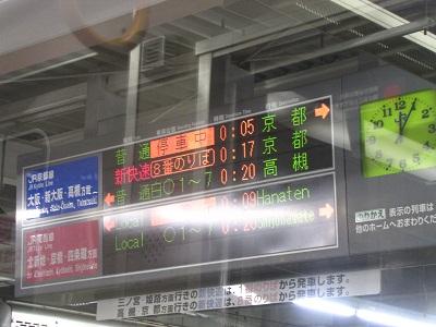 2012_1102_000543-IMG_9735 尼崎終電
