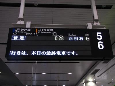 2012_1102_001622-IMG_9742 大阪終電