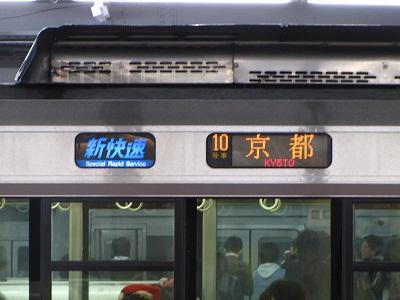 2012_1102_002511-IMG_9749 新快速京都行