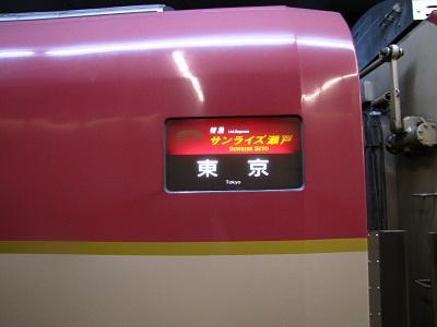 2012_1102_003247-IMG_9766 サンライズ幕