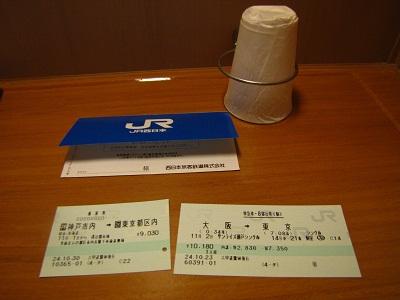 2012_1102_004207-IMG_9793 サンライズ きっぷ類